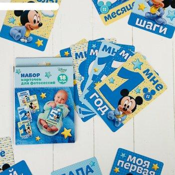 Набор карточек для фотосессий, микки маус