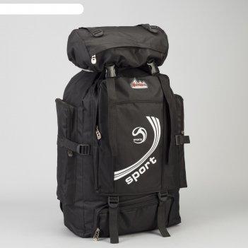 Рюкзак туристический, отдел на шнурке, 5 наружных карманов, цвет чёрный