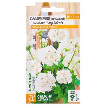 Семена комнатных цветов пеларгония горизонт пьюр вайт зональная, мн, цп, 4