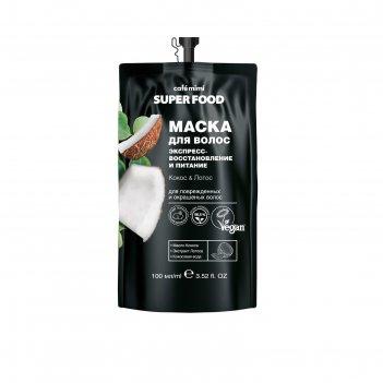 Маска для волос cafemimi super food «экспресс воcстановление и питание», к