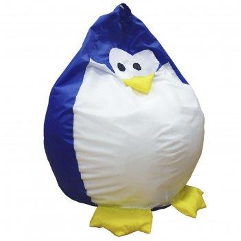 Кресло-мешок пингвин, ткань нейлон, цвет синий