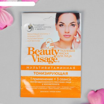 Мультивитаминная тканевая маска для лица beauty visage тонизирующая, 25мл