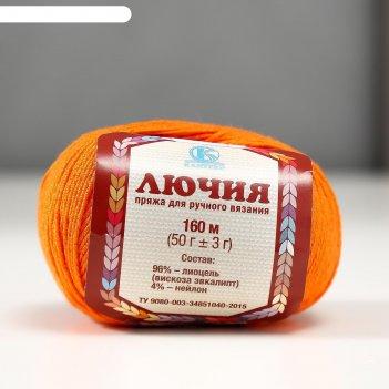 Пряжа лючия 96% вискоза эвкалипт (лиоцель), 4% нейлон 160м/50гр (035 оранж