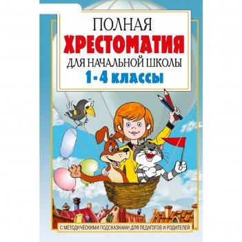 Полная хрестоматия для начальной школы. 1-4 классы. в 2 книгах. книга 1