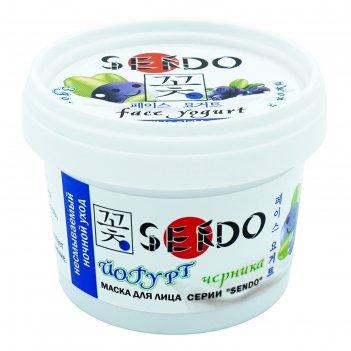Маска-йогурт для лица sendo черника, 100 мл