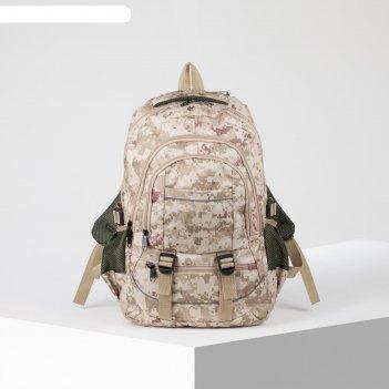 Рюкзак туристический, 2 отдела на молнии, 5 наружных карманов, цвет бежевы