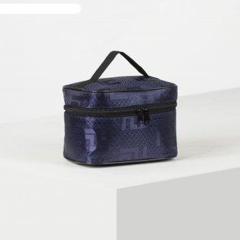 Косметичка-сундук, 17*12*13, отд на молнии, жаккард синий