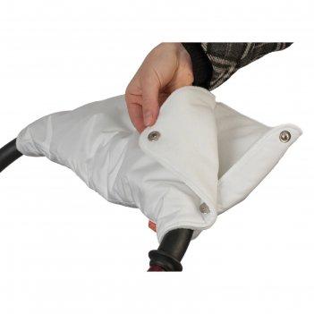 Муфта для рук на коляску флисовая (кнопки), цвет белый мкф16-000