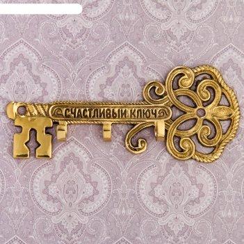Ключница счастливый ключ