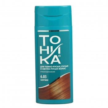 Оттеночный бальзам для волос тоника биоламинирование, тон 6.03, капучино