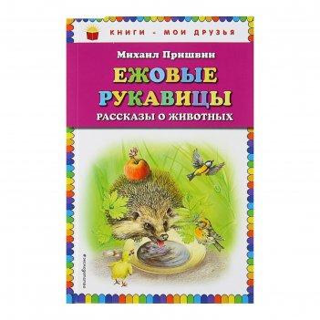 Ежовые рукавицы. рассказы о животных (ил. в. белоусова, м. белоусовой). пр