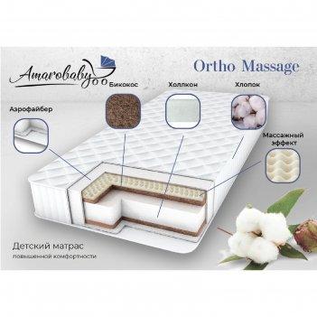 Матрас ortho massage, размер 59 x 119 см, высота 12 см, трикотаж