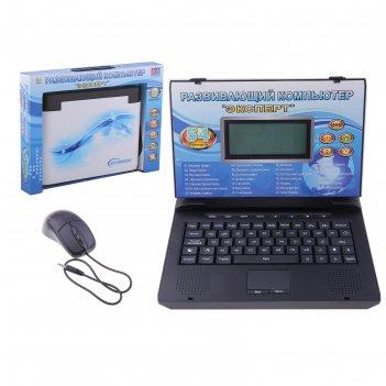 Компьютер детский эксперт с мышкой, 54 функции