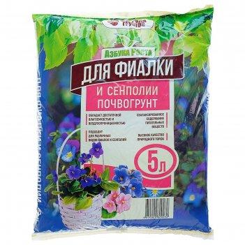 Почвогрунт 5 л (2,3 кг) фиалка сенполия
