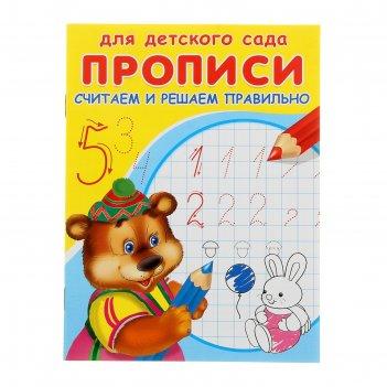 Раскраска-пропись для детского сада прописи. считаем и решаем правильно