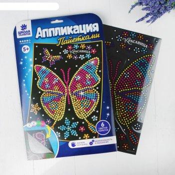 Аппликация пайетками с клеевым слоем бабочка, 21x30 см