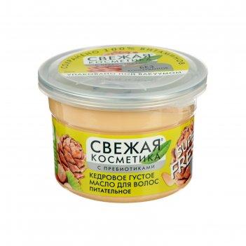 Кедровое густое масло для волос питательное серии «свежая косметика» 180мл