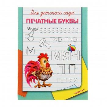 Раскраска-пропись для детского сада печатные буквы