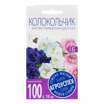 Семена цветов колокольчик махровые граммофончики, смесь, однолетник, 0,2 г