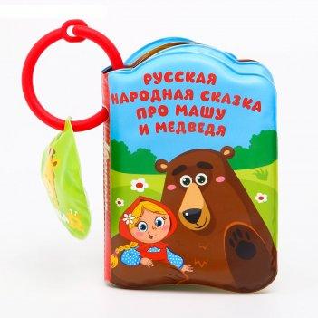 Книжка для игры в ванной маша и медведь