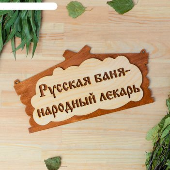Табличка для бани русская баня - народный лекарь в виде избы 30х17см