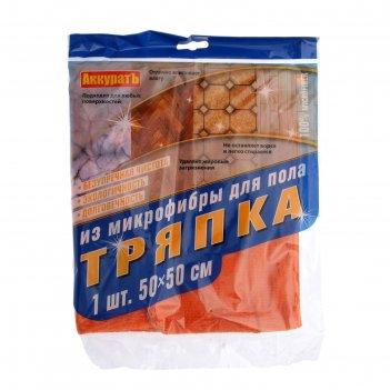 Тряпка из микрофибры для пола, 50х50см, 1шт., оранжевая