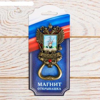 Магнит-открывашка «герб» (архангeльск - корабль) латунь, 5 х 9,7 см
