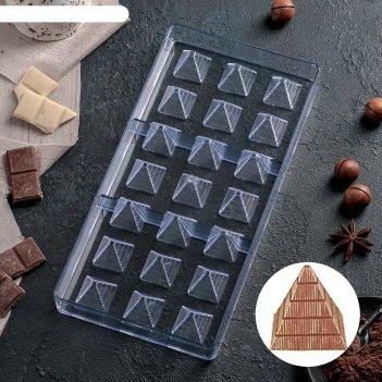 Форма для шоколада пирамида, 21 ячейка