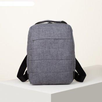 Рюкзак-сумка макс, 30*9*41, отд на молнии, н/карман, 2 бок кармана, серый