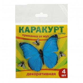 Приманка от мух каракурт, пакет, 4 наклейки