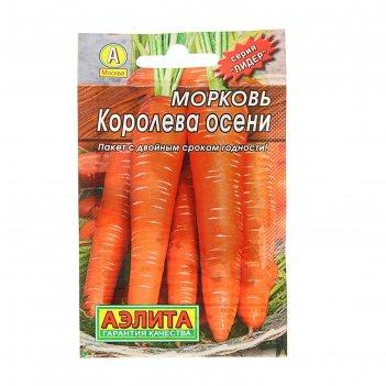 Семена морковь королева осени, 2 г