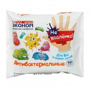 Салфетки влажные «эконом smart» детские антибактериальные 60 шт