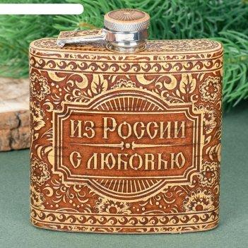 Фляжка из бересты из россии с любовью, 180 мл