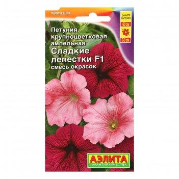 Семена цветов петуния сладкие лепестки f1 крупноцветковая ампельная, смесь