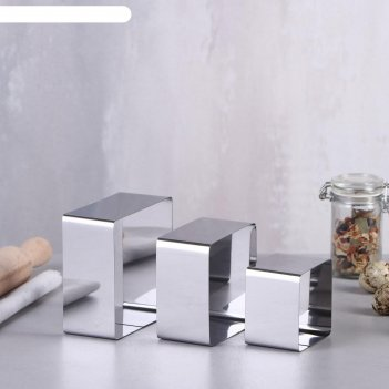 Набор форм для выпечки и выкладки квадрат, 10 х 10 х 5 см, 3 шт.