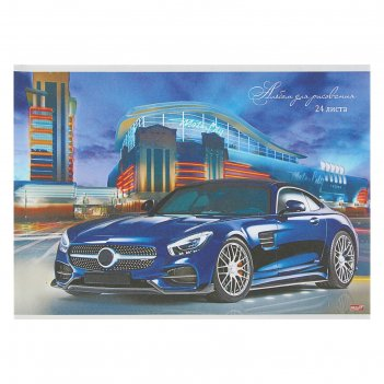 Альбом для рисования а4, 24 листа на скрепке «синий спорткар», бумажная об