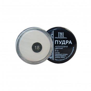 Акриловая пудра tnl №18 белая, 8 гр