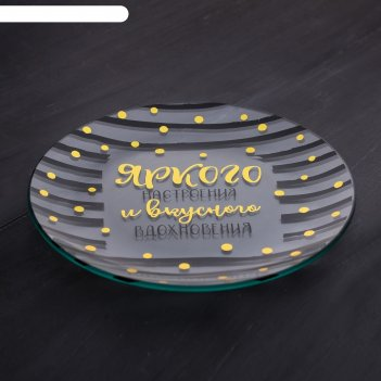 Тарелка стеклянная декоративная яркого настроения, 18 см