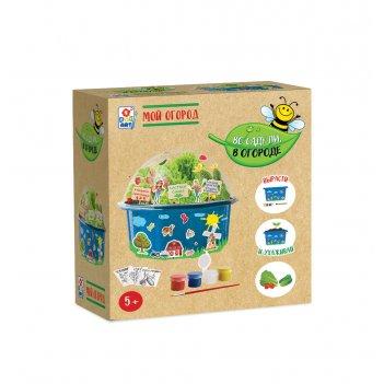 Во саду ли, в огороде. набор для детского творчества мой огород