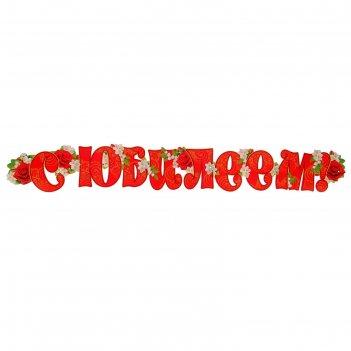 Гирлянда с юбилеем! красные буквы, цветы, 135 см
