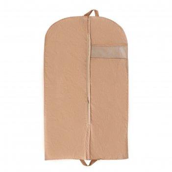 Чехол для одежды 100х60 см, с окном, цвет бежевый