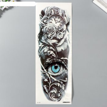 Татуировка на тело чёрная с цветом часы, розы и глаз 48,5х17 см
