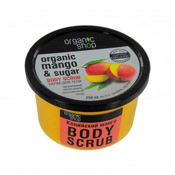 Скраб для тела organic shop «кенийский манго», 250 мл