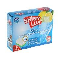 Таблетки для пмм shiny lux 3 в 1, лимон, 15 шт.