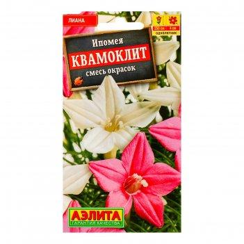 Семена цветов ипомея квамоклит, смесь окрасок, о, 0,5 г