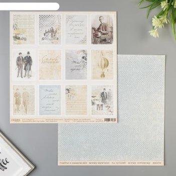 Набор бумаги для скрапбукинга джентльмен 16шт, 30.5х30.5 см, 190 гр/м2