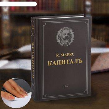 Сейф-книга «капитал», 21х15,5х5 см