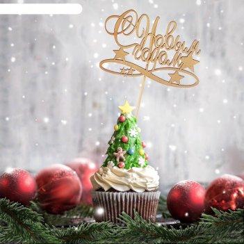 Топпер с новым годом со звездой, золотой, в пакете с подвесом, 11x7см