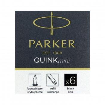 Набор картриджей для перьевой ручки parker quink mini cartridges z17, чёрн