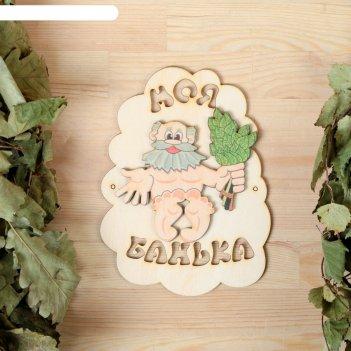 Табличка для бани моя банька, дед с веником, 17.5х13см